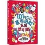 101道數學遊戲·玩出聰明腦:挑戰你的極限!100+腦力全開的數學益智遊戲,考驗數理力、專注力和邏輯思考力!