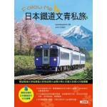 Follow Me 日本鐵道文青私旅