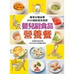 嬰兒副食品營養餐:新手父母必學200道副食品食譜