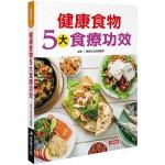 健康食物5大食療功效