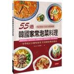 55道韓國家常泡菜料理