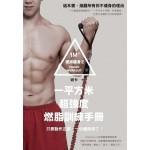 硬派健身2:一平方米超強度燃脂訓練手冊
