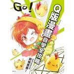 GO!Q版漫畫自學全攻略