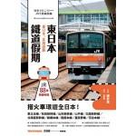 東日本鐵道假期!東日本、北海道篇
