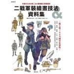 二戰軍裝繪畫技法&資料集