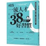 成為一流人才的38個好習慣:只要改變一個行為,就能讓人生順遂、好事接二連三來敲門!