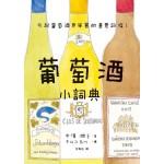 葡萄酒小詞典 萬用豆知識6