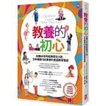 教養的初心:流傳60年的經典育兒小詩,日本暢銷150萬冊的家庭教育聖經(隨書贈【中英對照】經典格言全彩海報)