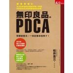 無印良品的PDCA:常勝經營法,一本筆記本就夠了!