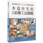 木造住宅的實用結構工法圖鑑:優秀建築公司田中工務店的標準規格書,收錄150種實用的結構工法