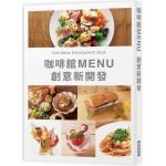 咖啡館MENU創意新開發:Cafe Menu Development Book