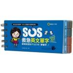 SOS救急英文單字:即時找到說不出口的「那個字」!(免費附贈虛擬點讀筆APP)