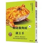 開始養角蛙就上手:從飲食、飼養道具到疾病照顧的養蛙指南!