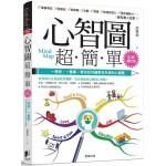 心智圖超簡單:一張紙、一隻筆,教你如何繪製有系統的心智圖【全新增訂版】