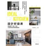 設計好廚房:搞懂預算x格局x材質,打造好看也好用的理想廚房
