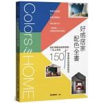 好感居家配色全書:設計師教你挑對顏色,一次上手的150個空間色彩搭配技巧