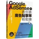 Google Adsense專家教你靠廣告點擊率輕鬆賺:YouTuber、部落客都適用,60招獲利祕技大公開