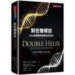 解密雙螺旋:DNA結構發現者華生的告白