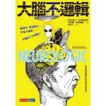 大腦不邏輯:魔神仔、夢遊殺人、外星人綁架……大腦出了什麼錯?