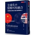 全球化的裂解與再融合:中國模式與西方模式誰將勝出?