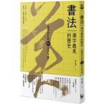 書法,漢字最美的歷史:讀懂書法的60堂美學課【暢銷新版】