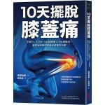 10天擺脫膝蓋痛:不開刀、不手術!3大鍛鍊操x5大運動法,專業治療師的膝蓋自癒重生計劃