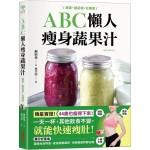 ABC懶人瘦身蔬果汁:蘋果·甜菜根·紅蘿蔔,3種食材x每天一杯,快速瘦肚、高效減脂,喝出紅潤好氣色!