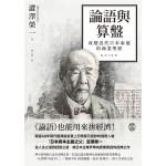 論語與算盤:改變近代日本運命的商業聖經