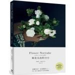 Flower Noritake與花生活的日日:喜歡的花,給喜歡的人。花束、花圈、花藝設計與12個月的植物靈感