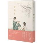 針與糸:小川糸出道十年,直視自我的素顏之作