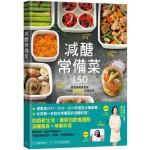 減醣常備菜150:營養師親身實證,一年瘦20kg的瘦身菜【台灣第一本結合常備菜的減醣料理】