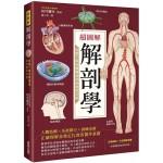 超圖解解剖學:完整了解身體構造與各器官功能