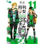 月刊少女野崎同學(11)