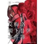 艾梅洛閣下Ⅱ世事件簿 (08) case.冠位決議(上)