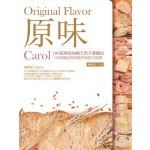 原味:Carol100道無添加純天然手感麵包+30款麵包與果醬美味配方提案(暢銷紀念.二版)