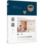 茶道:將茶席裡的美,擴及日常生活的每個角落(全新升級版)