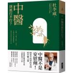 中醫到底行不行?:改變「中醫不科學」的印象,名醫杜李威細數傳統醫學如何改善你我的生活