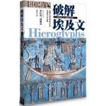 破解埃及文 從象形文字認識古埃及