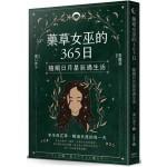 藥草女巫的365日:隨順日月星辰過生活
