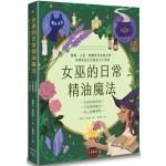 女巫的日常精油魔法:脈輪、占星、蠟燭與芳香風水學,用精油為生活創造小小奇蹟