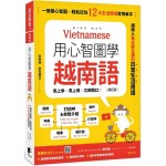 用心智圖學越南語:一張張心智圖,輕鬆記住12大生活情境常用單字(修訂版)(附QRCode雲端音檔)