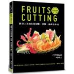 簡單上手的水果切雕·拼盤·杯飾基本功(附DVD)