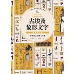 古埃及象形文字 日常生活篇