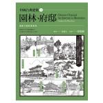 中國古典建築5:園林、府邸