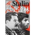 史達林:從革命者到獨裁者