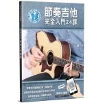 節奏吉他完全入門24課