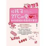 給孩子37℃的愛:知性媽媽的情商提升筆記