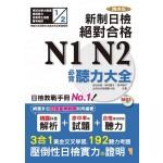 精修版 新制日檢!絕對合格N1,N2必背聽力大全(25K+MP3)