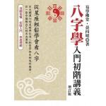 八字學入門初階講義(增訂版)