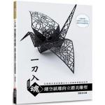 一刀入魂·鏤空紙雕の立體美雕塑:以線條&色彩建構出令人目眩的紙藝術世界(暢銷版)